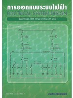 การออกแบบระบบไฟฟ้า (ELECTRICAL SYSTEM DESIGN) (ฉบับปรับปรุง ครั้งที่ 5 ตามมาตรฐาน วสท. 2556)