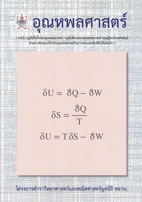 อุณหพลศาสตร์ :โครงการตำราวิทยาศาสตร์และคณิตศาสตร์ สอวน.