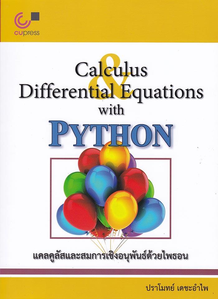แคลคูลัสและสมการเชิงอนุพันธ์ด้วยไพธอน (CALCULUS AND DIFFERENTIAL EQUATIONS WITH PYTHON)