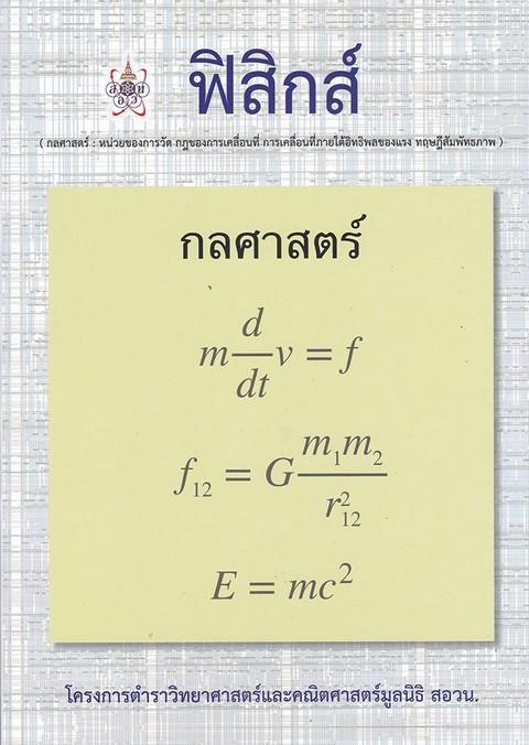 ฟิสิกส์ (กลศาสตร์) :โครงการตำราวิทยาศาสตร์และคณิตศาสตร์มูลนิธิ สอวน.