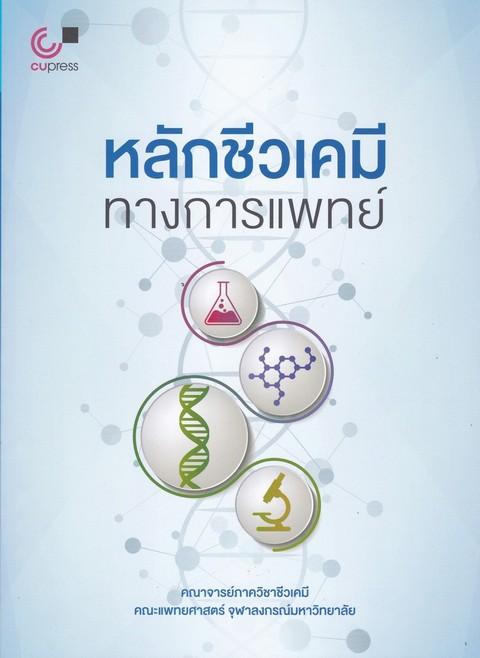 หลักชีวเคมีทางการแพทย์