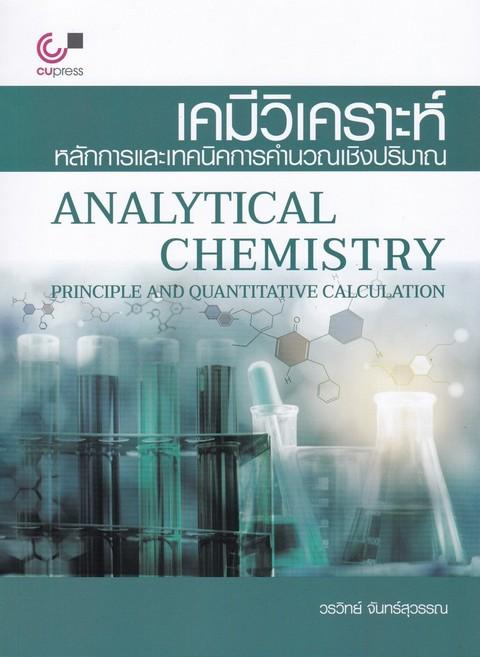 เคมีวิเคราะห์ :หลักการและเทคนิคการคำนวณเชิงปริมาณ (ANALYTICAL CHEMISTRY: PRINCIPLE AND QUANTITATIVE