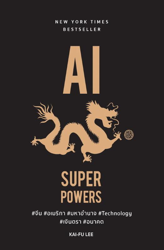 AI SUPERPOWERS (ปกแข็ง) (เฉพาะจอง)