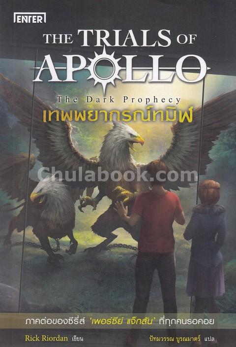 เทพพยากรณ์ทมิฬ (THE TRIALS OF APOLLO: THE DARK PROPHECY)