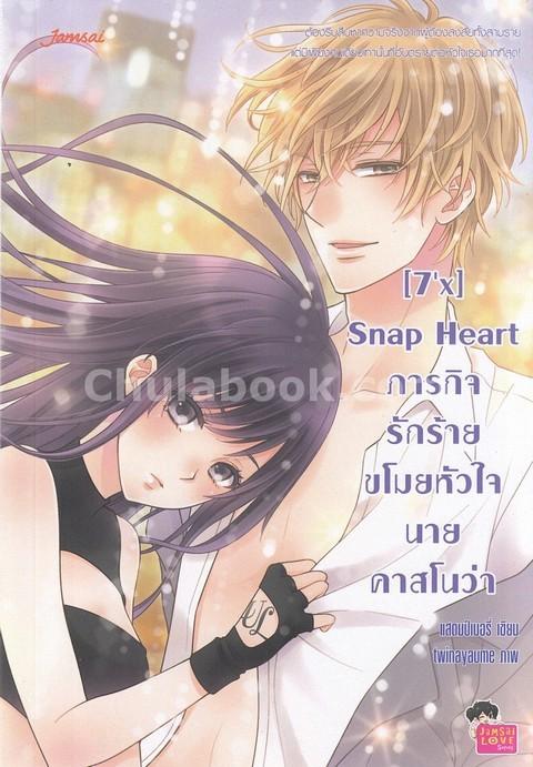[7'X] SNAP HEART ภารกิจรักร้ายขโมยหัวใจนายคาสโนว่า