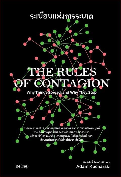 ระเบียบแห่งการระบาด (THE RULES OF CONTAGION) (เฉพาะจอง)
