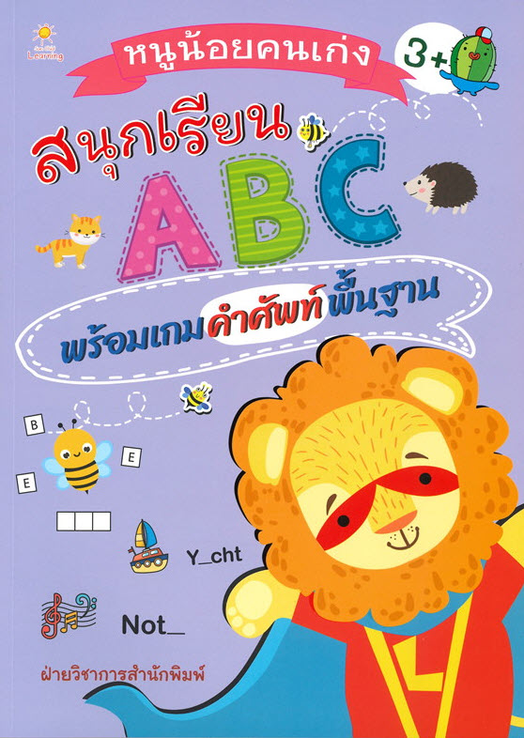 หนูน้อยคนเก่งสนุกเรียน ABC พร้อมเกมคำศัพท์พื้นฐาน