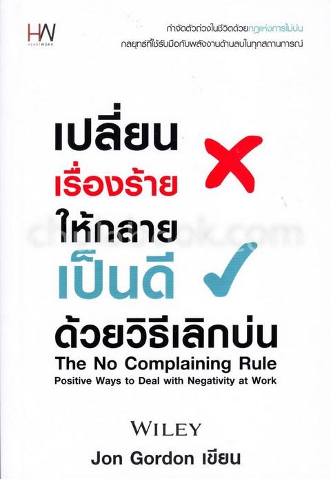 เปลี่ยนเรื่องร้ายให้กลายเป็นดี ด้วยวิธีเลิกบ่น (THE NO COMPLAINING RULE: POSITIVE WAYS TO DEAL WITH