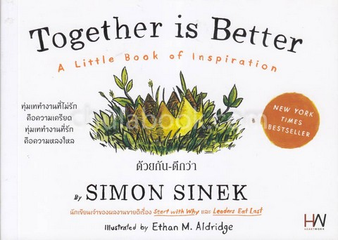 ด้วยกัน-ดีกว่า (TOGETHER IS BETTER: A LITTLE BOOK OF INSPIRATION)