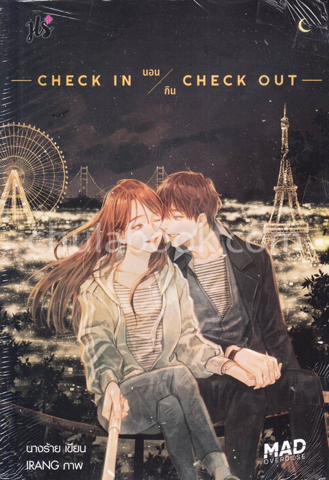 CHECK IN นอน กิน CHECK OUT :ชุด MAD OVERDOSE