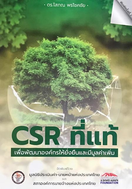 CSR ที่แท้