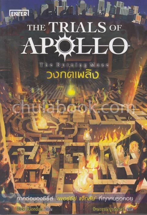 วงกตเพลิง (THE TRIALS OF APOLLO: THE BURNING MAZE)