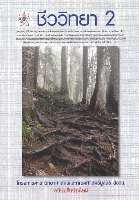 ชีววิทยา 2 :โครงการตำราวิทยาศาสตร์และคณิตศาสตร์มูลนิธิ สอวน.