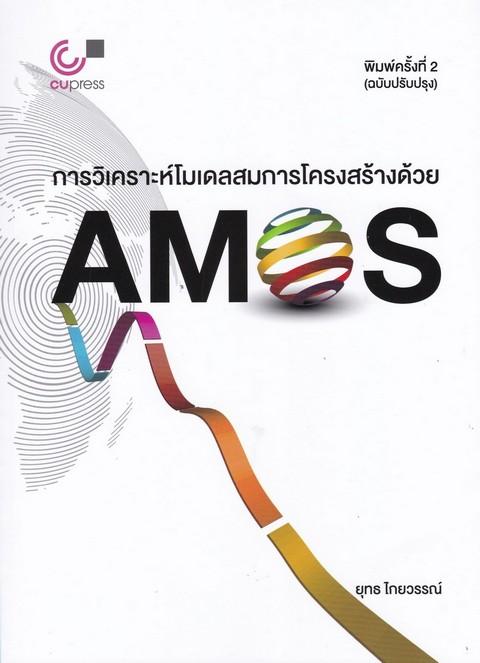 การวิเคราะห์โมเดลสมการโครงสร้างด้วย AMOS