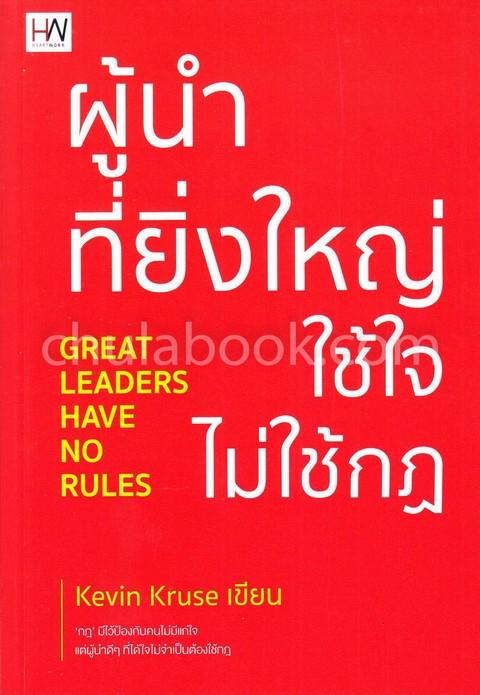 ผู้นำที่ยิ่งใหญ่ ใช้ใจ ไม่ใช้กฎ (GREAT LEADERS HAVE NO RULES)
