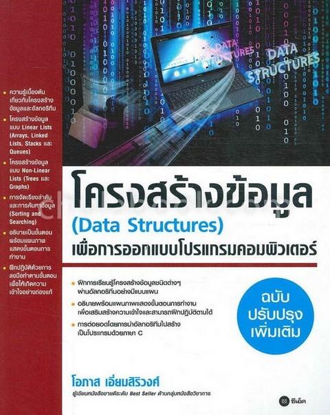 โครงสร้างข้อมูล :เพื่อการออกแบบโปรแกรมคอมพิวเตอร์ (DATA STRUCTURES) (ฉบับปรับปรุงเพิ่มเติม)