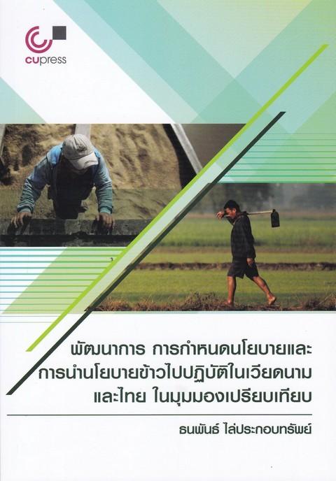 พัฒนาการ การกำหนดนโยบายและการนำนโยบายข้าวไปปฎิบัติในเวียดนามและไทย ในมุมมองเปรียบเทียบ