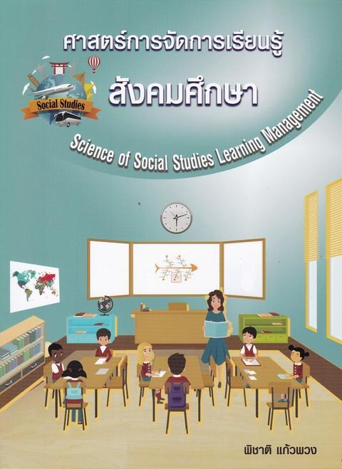 ศาสตร์การจัดการเรียนรู้สังคมศึกษา (SCIENCE OF SOCIAL STUDIES LEARNING MANAGEMENT)