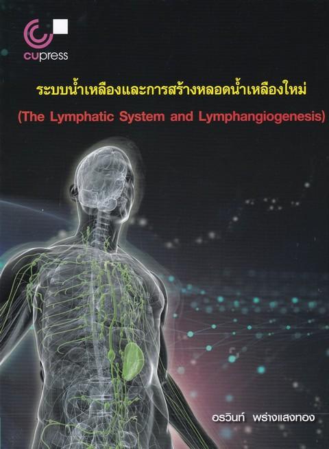 ระบบน้ำเหลืองและการสร้างหลอดน้ำเหลืองใหม่ (THE LYMPHATIC SYSTEM AND LYMPHANGIOGENESIS)