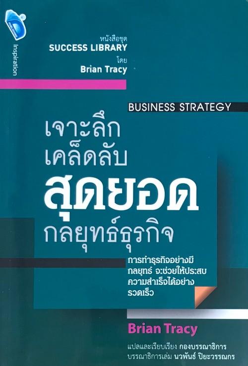 เจาะลึกเคล็ดลับสุดยอดกลยุทธ์ธุรกิจ (BUSINESS STRATEGY) :หนังสือชุด SUCCESS LIBRARY