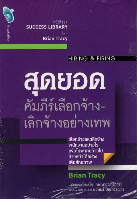 สุดยอดคัมภีร์เลือกจ้าง-เลิกจ้างอย่างเทพ :หนังสือชุด SUCCESS LIBRARY