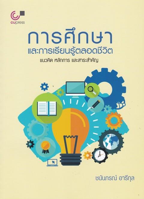 การศึกษาและการเรียนรู้ตลอดชีวิต :แนวคิด หลักการ และสาระสำคัญ