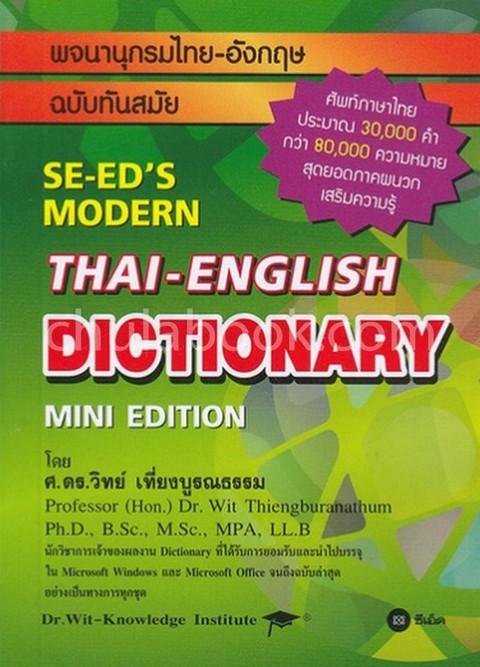 พจนานุกรมไทย-อังกฤษ ฉบับทันสมัย (SE-ED'S MODERN THAI-ENGLISH DICTIONARY MINI EDITION)