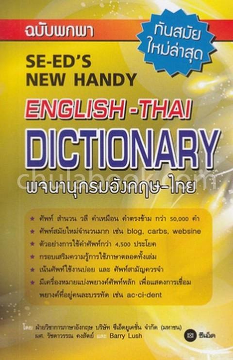 พจนานุกรมอังกฤษ-ไทย ฉบับพกพา (ทันสมัยใหม่ล่าสุด) (SE-ED'S NEW HANDY ENGLISH - THAI DICTIONARY)