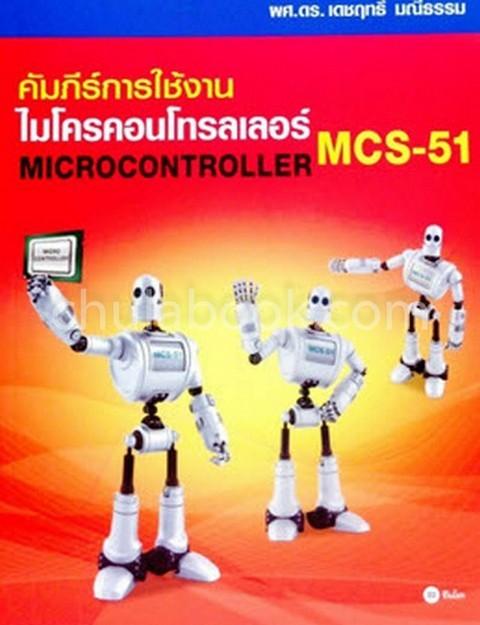 คัมภีร์ไมโครคอนโทรลเลอร์ MCS-51 (MICROCONTROLLER MCS-51)