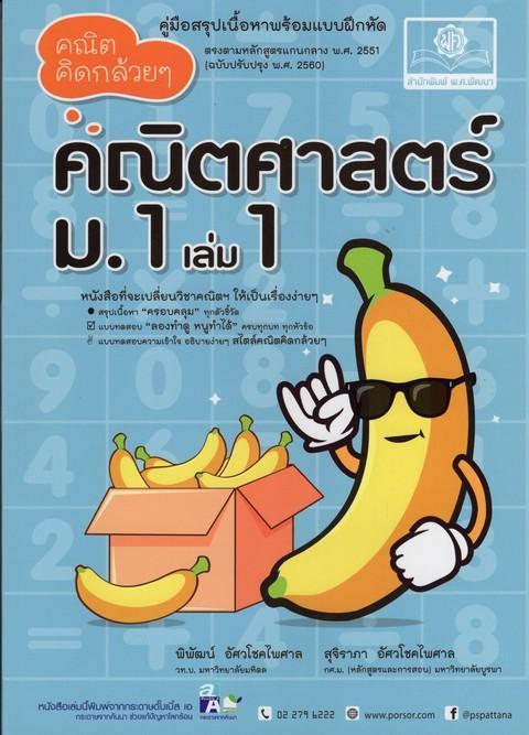 คณิต คิดกล้วย ๆ คณิตศาสตร์ ม.1 เล่ม 1