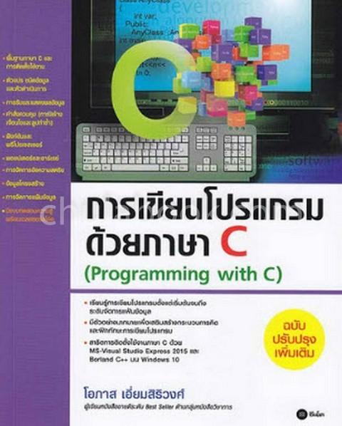 การเขียนโปรแกรมด้วยภาษา C (PROGRAMMING WITH C) (ฉบับปรับปรุงเพิ่มเติม)