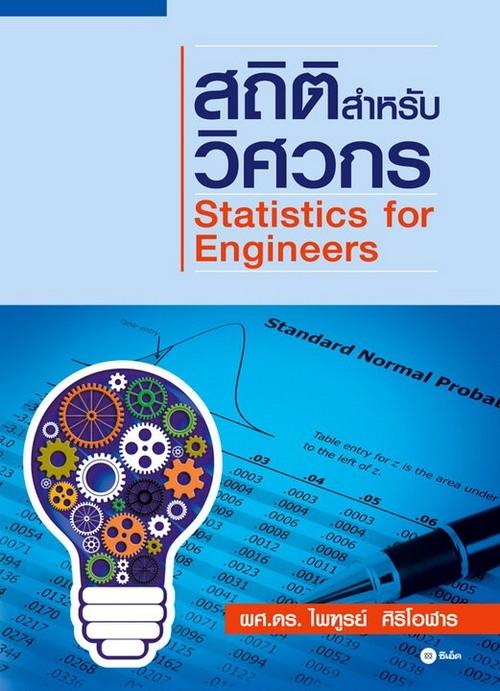 สถิติสำหรับวิศวกร (STATISTICS FOR ENGINEERS)