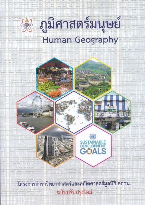 ภูมิศาสตร์มนุษย์ (HUMAN GEOGRAPHY) :โครงการตำราวิทยาศาสตร์และคณิตศาสตร์มูลนิธิ สอวน.