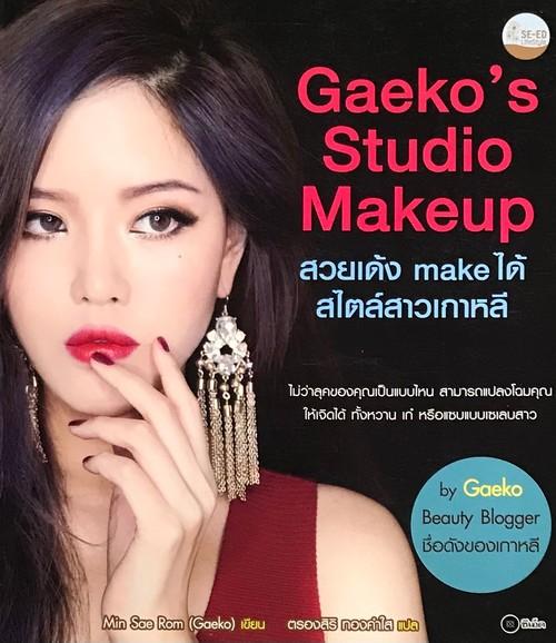 GAEKO'S STUDIO MAKEUP สวยเด้ง MAKE ได้ สไตล์สาวเกาหลี