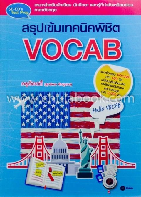 สรุปเข้มเทคนิคพิชิต VOCAB