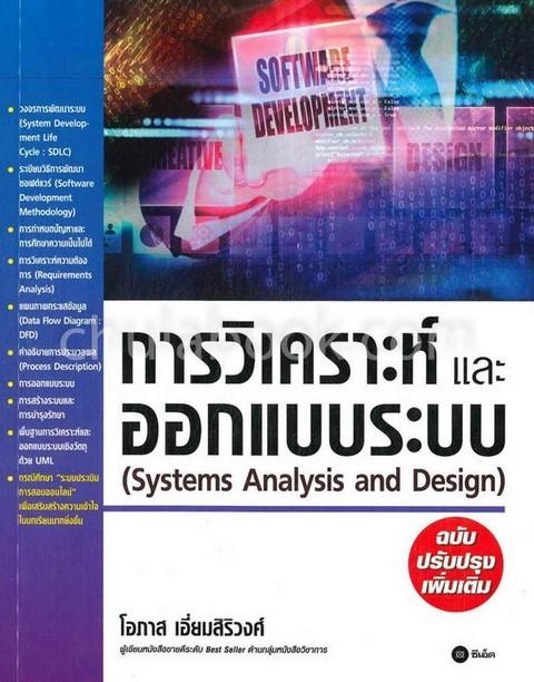การวิเคราะห์และออกแบบระบบ (SYSTEMS ANALYSIS AND DESIGN)