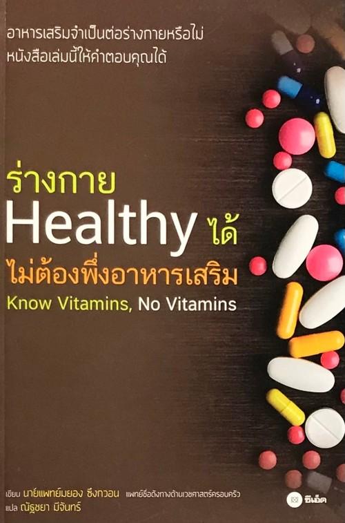 ร่างกาย HEALTHY ได้ ไม่ต้องพึ่งอาหารเสริม (KNOW VITAMINS, NO VITAMINS)