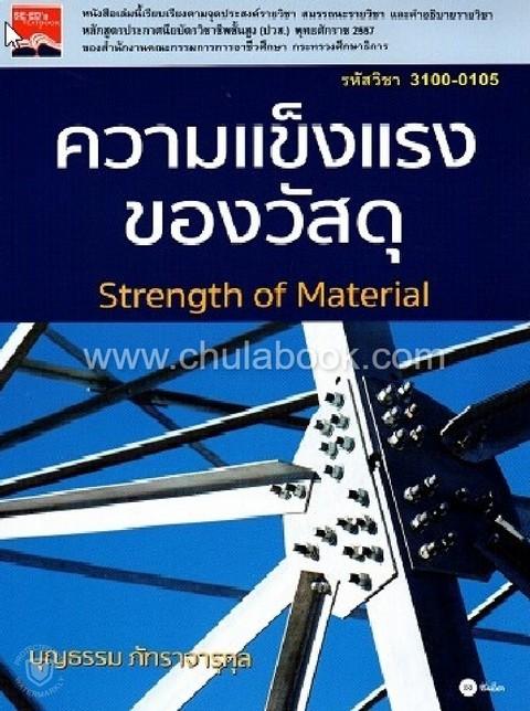 ความแข็งแรงของวัสดุ (STRENGTH OF MATERIAL) (รหัสวิชา 3100-0105)