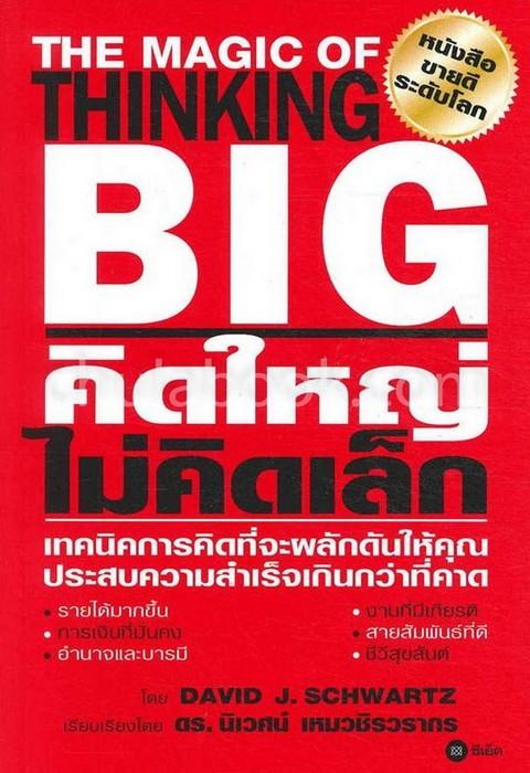 คิดใหญ่ ไม่คิดเล็ก (THE MAGIC OF THINKING BIG)