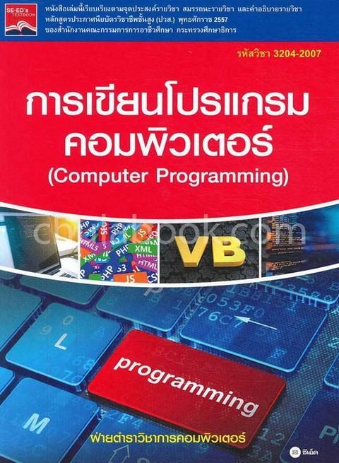 การเขียนโปรแกรมคอมพิวเตอร์ (COMPUTER PROGRAMMING) (รหัสวิชา 3204-2007)