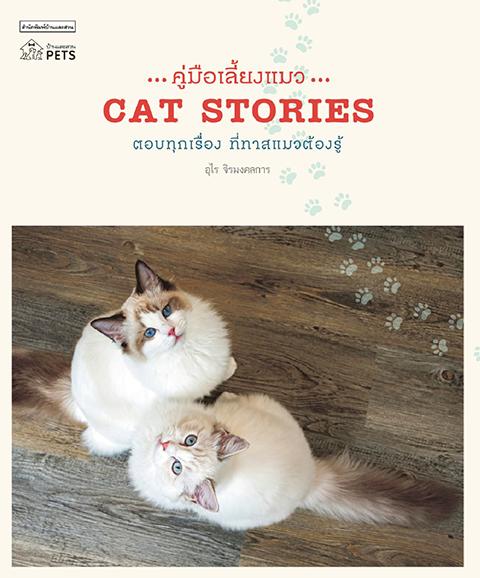 คู่มือเลี้ยงแมว CAT STORIES (ราคาปก 295.-) (เฉพาะจอง)