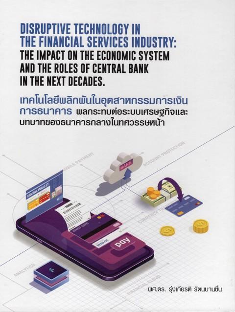 เทคโนโลยีพลิกผันในอุตสาหกรรมการเงินการธนาคาร :ผลกระทบต่อระบบเศรษฐกิจและบทบาทของธนาคารกลางฯ (บรรจุกล่