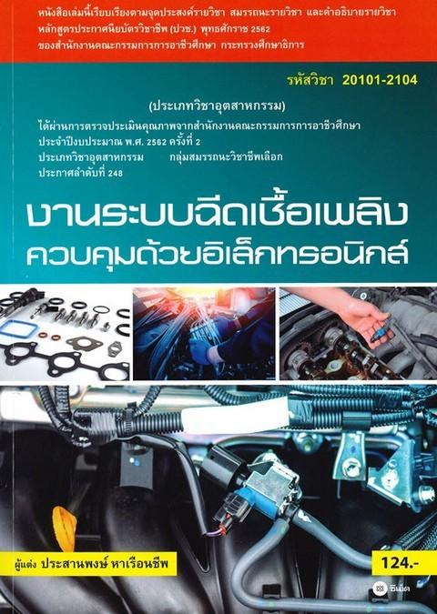 งานระบบฉีดเชื้อเพลิงควบคุมด้วยอิเล็กทรอนิกส์ (รหัสวิชา 20101-2104)