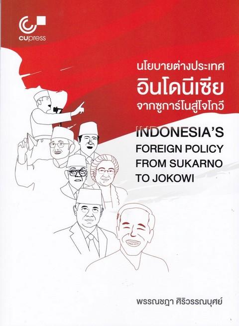 นโยบายต่างประเทศอินโดนีเซียจากซูการ์โนสู่โจโกวี
