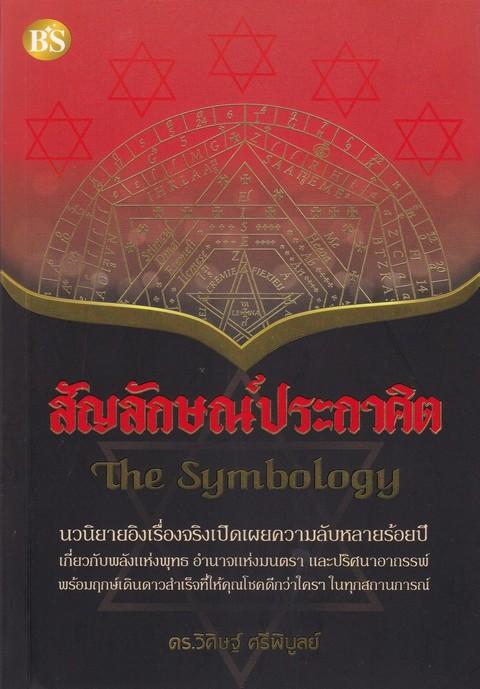 สัญลักษณ์ประกาศิต (THE SYMBOLOGY)