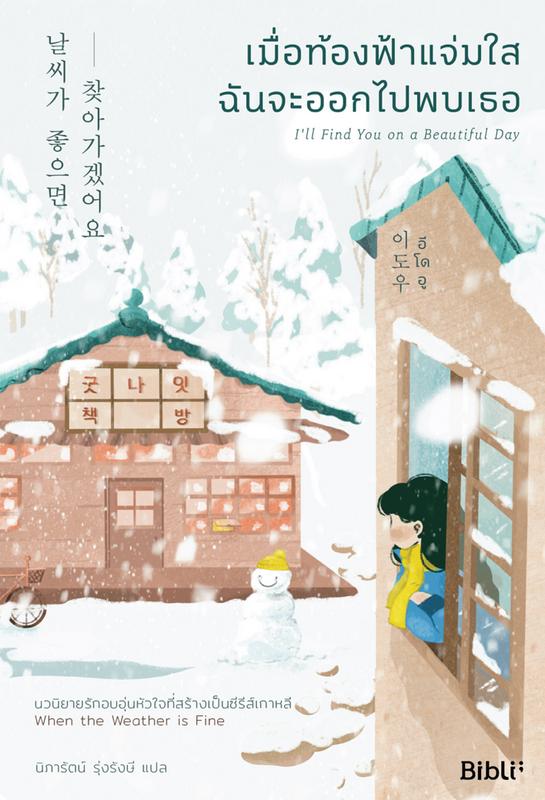 เมื่อท้องฟ้าแจ่มใส ฉันจะออกไปพบเธอ (พร้อม NEW YEAR CARD: WINTER EDITION) (ราคาปก 319.-) (เฉพาะจอง)