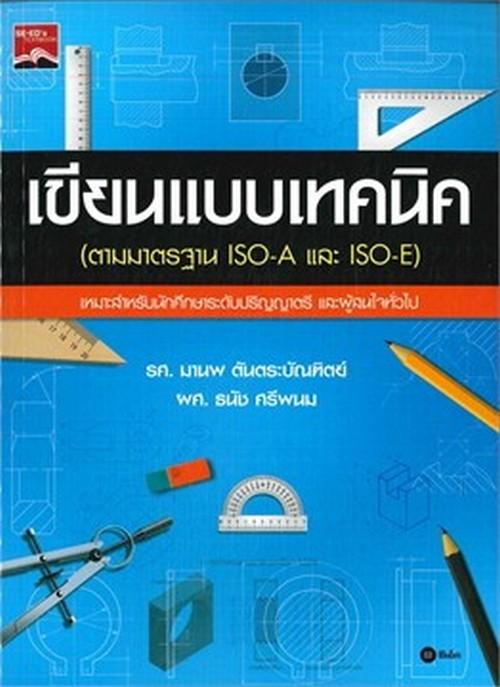 เขียนแบบเทคนิค (ตามมาตรฐาน ISO-A และ ISO-E)