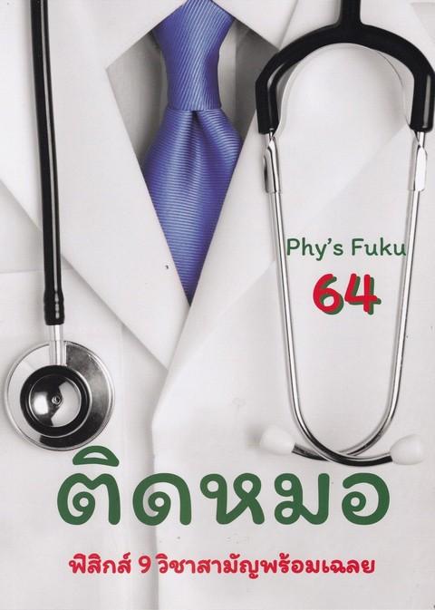 ติดหมอ TCAS 64 :ฟิสิกส์ 9 วิชาสามัญพร้อมเฉลย