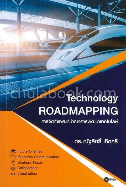 การจัดทำแผนที่นำทางการพัฒนาเทคโนโลยี (TECHNOLOGY ROADMAPPING)