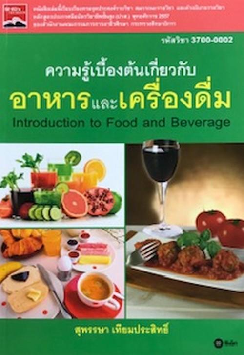 ความรู้เบื้องต้นเกี่ยวกับอาหารและเครื่องดื่ม (INTRODUCTION TO FOOD AND BEVERAGE) (รหัสวิชา 3700-0002